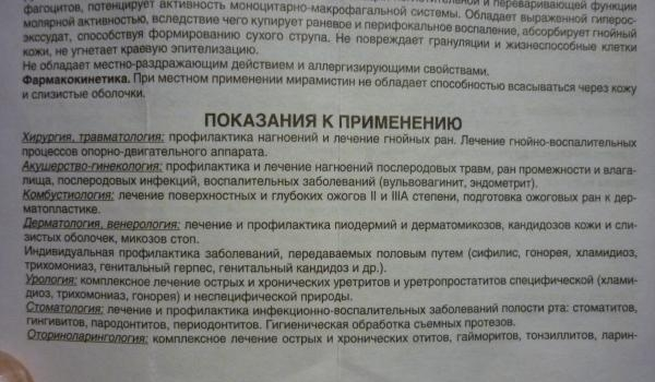 мирамистин инструкция по применению состав img-1