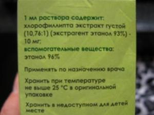 спиртовой хлорофиллипт